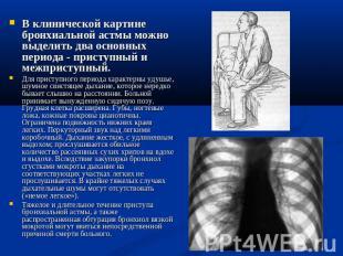 перкуторный звук при приступе бронхиальной астмы