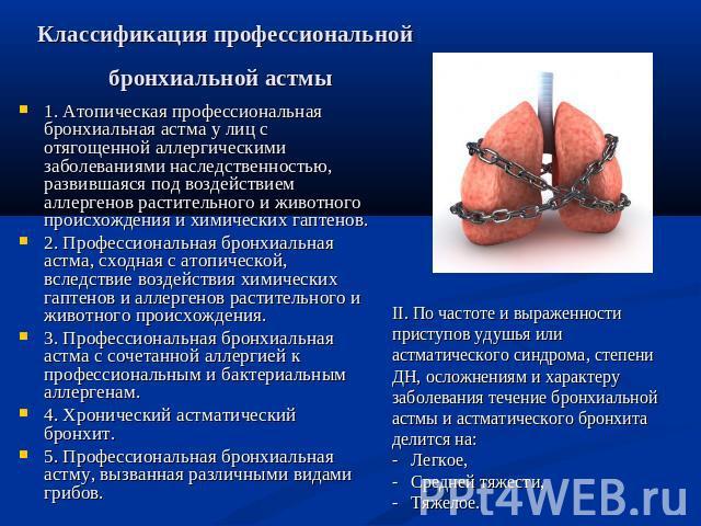 буклет бронхиальная астма скачать