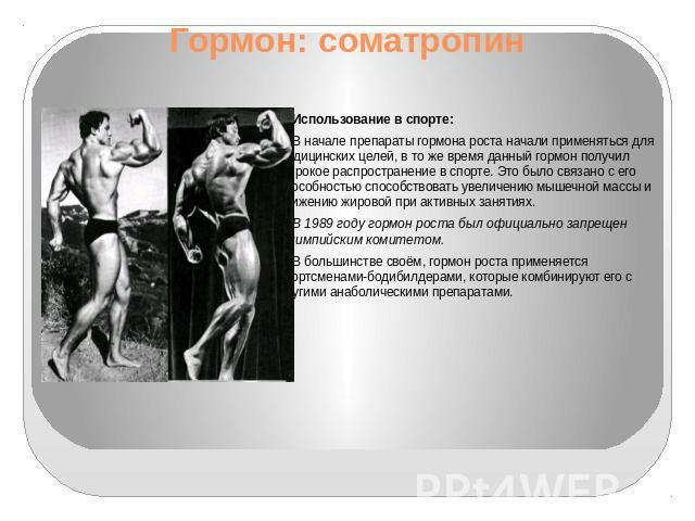 препараты гормоны белковой и пептидной структуры