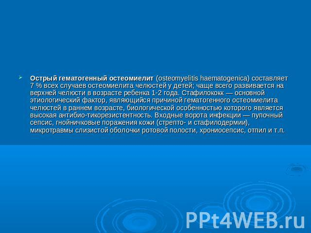 Гематогенный