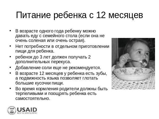 Вот таблица примерного рациона питания ребенка в 9 месяцев