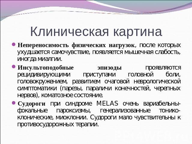 презентация синдром головная боль