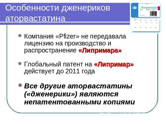 производство дженериков компания