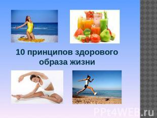 курсовая здоровый образ жизни