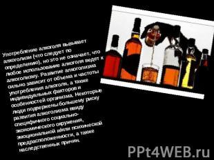 Термин ❜Алкоголизм❜ в описаниях болезней: Алкоголизм - описание, диагностика, симптомы и лечение
