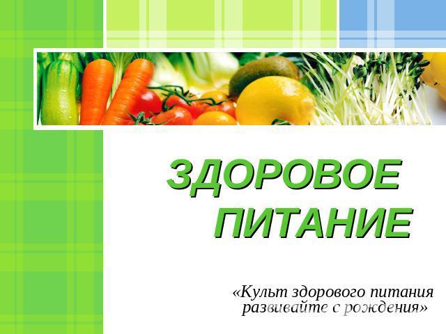 здоровое питание рязань с доставкой
