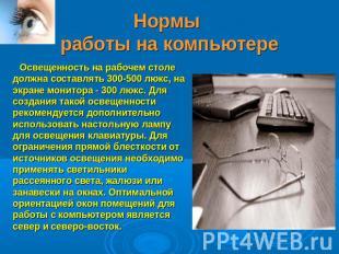 Санпин 2.2.2 2.4.1340-03 скачать