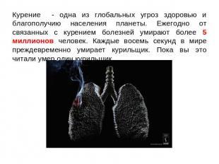 Презентацию на тему курение вред здоровью
