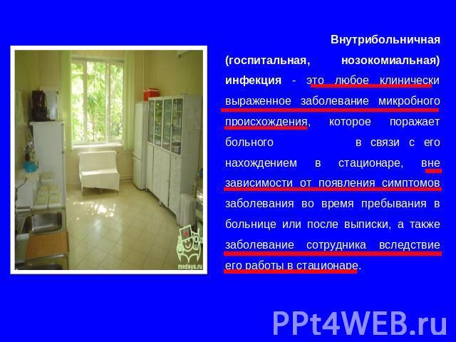 Инфекция Внутрибольничная фото