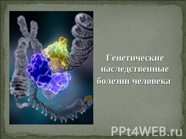 Реферат с презентацией на тему наследственные заболевания человека