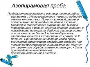 Инструкция По Азопирамовой Пробе - фото 5