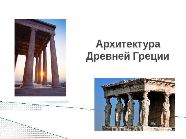 Архитектура древней руси 16 17 веков