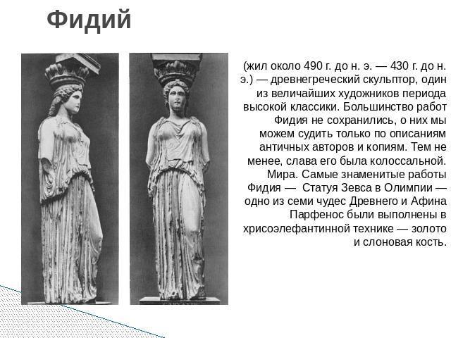 Архитектура Древней Греции Презентацию