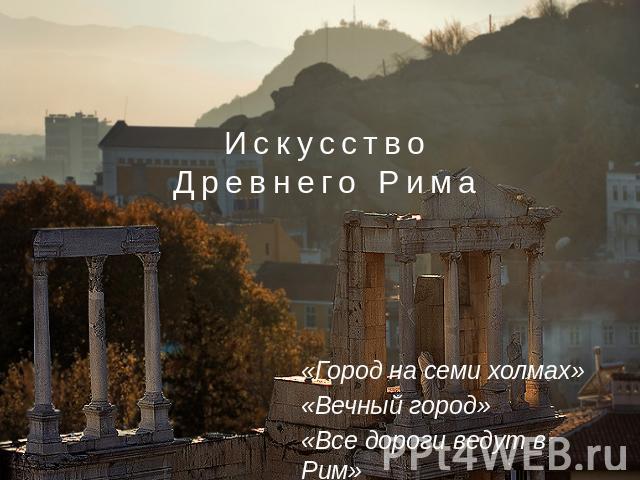 Изобразительное Искусство Древнего Рима Презентация
