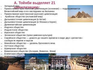 список цивилизаций мира-жю3