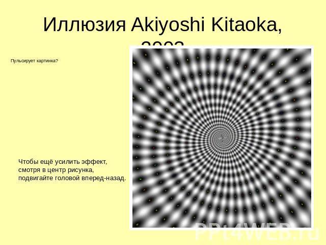 Картинка илюзия