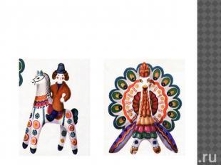 Дымковская игрушка – это декоративная глиняная скульптура высотой до 25 сантимет