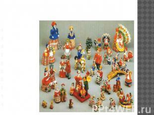 Герои дымковской игрушки: Барыни.Кормилицы.Кавалеры.Мужики.Горожанки. Купчихи.Оф