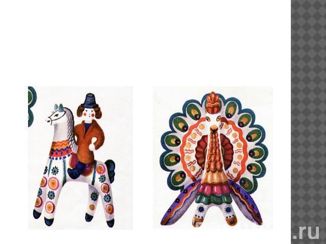 Дымковская игрушка – это декоративная глиняная скульптура высотой до 25 сантиметров
