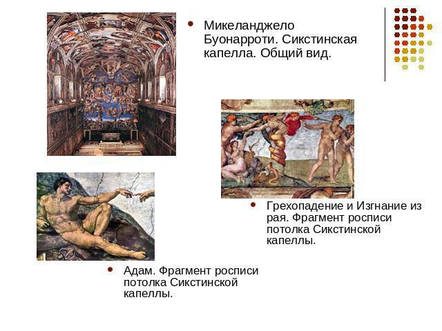 fragmenti-rospisi-sikstinskoy-kapelli