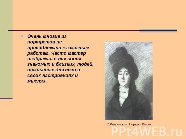 описание портрет знакомого человека
