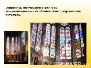 Живопись готического стиля от ее монументальными особенностями представлена витра
