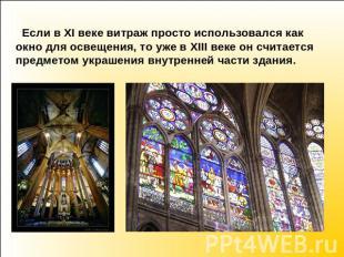 Если во XI веке узор попросту использовался в качестве кого пространство ради освещения, в таком случае сделано во XIII