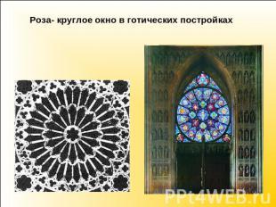 Роза- круглое расстояние во готических постройках