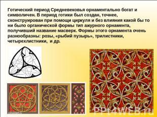 Готический эпоха Средневековья орнаментально богат равным образом символичен. В время готик
