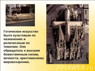 Готическое пение было культовым по назначению да религиозным по тематике. Оно