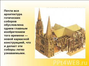 Почти все искусство готических соборов обусловлена одним главным изобретением