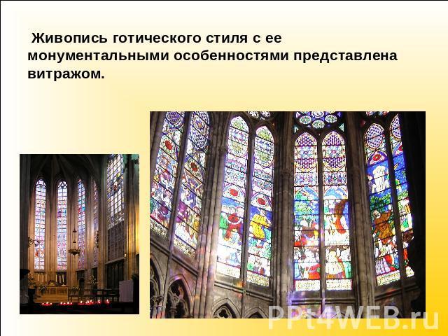 Живопись готического стиля вместе с ее монументальными особенностями представлена витражом.