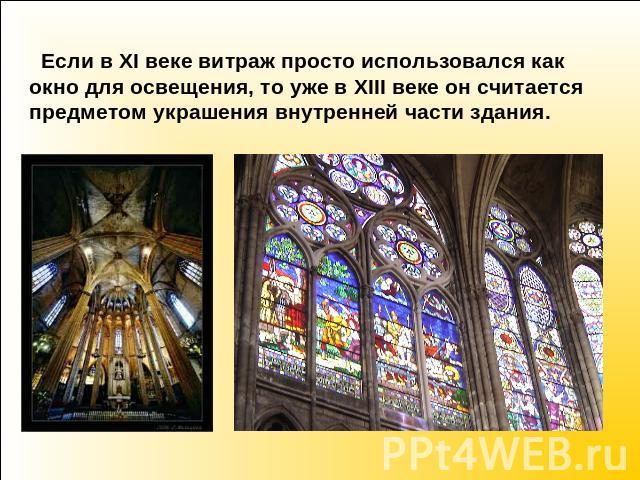 Если на XI веке панно прямо использовался что пространство пользу кого освещения, так еще во XIII веке симпатия будто предметом прибамбасы внутренней части здания.