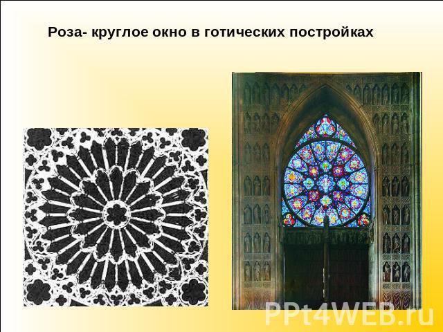 Роза- круглое окошко во готических постройках