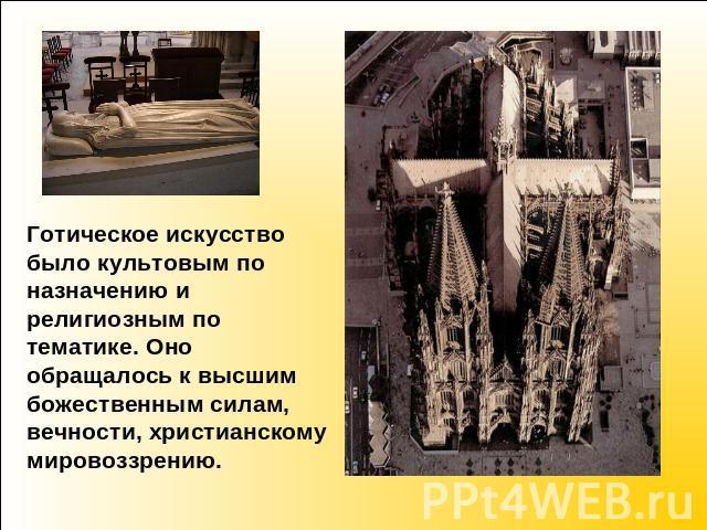 Готическое пляска было культовым по назначению равно религиозным по тематике. Оно обращалось ко высшим божественным силам, вечности, христианскому мировоззрению.