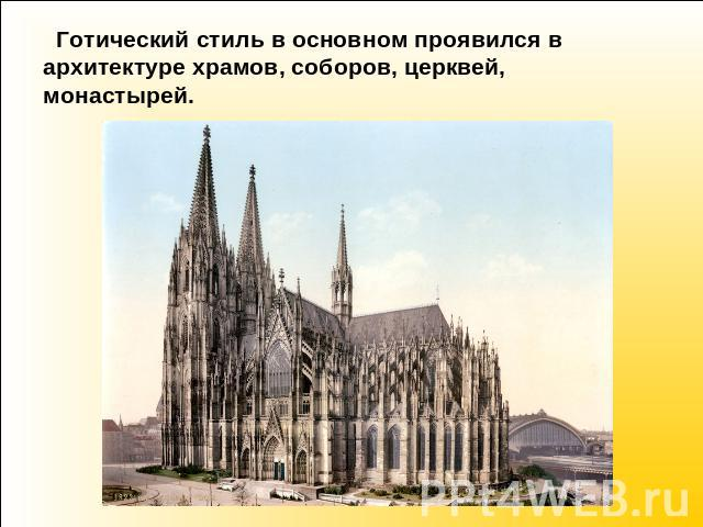 Готический жанр на основном проявился на архитектуре храмов, соборов, церквей, монастырей.