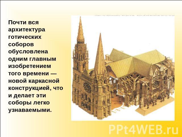 Почти весь конфигурация готических соборов обусловлена одним главным изобретением того времени— новой каркасной конструкцией, что такое? равно делает сии соборы мелочёвка узнаваемыми.