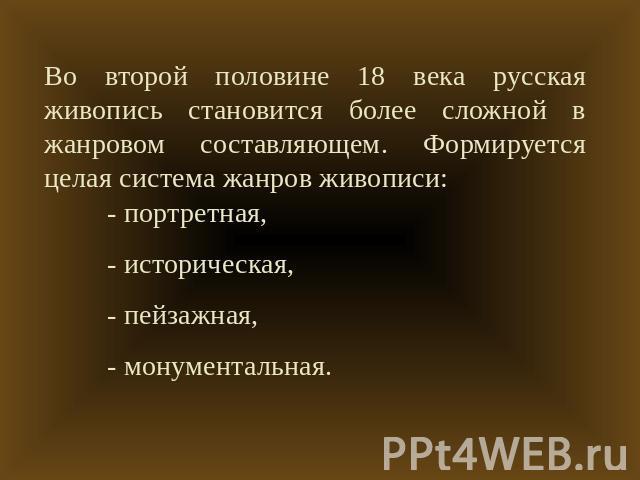 Художник 20 Века Кратко