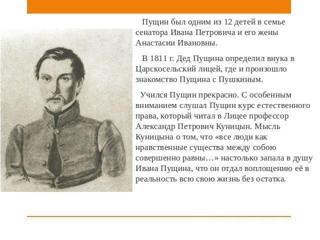 знакомство баратынскиго с пушкиным
