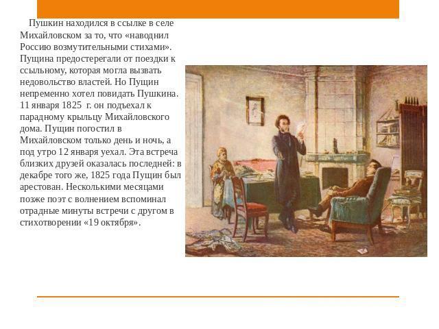 знакомство пушкина и пущина в лицее