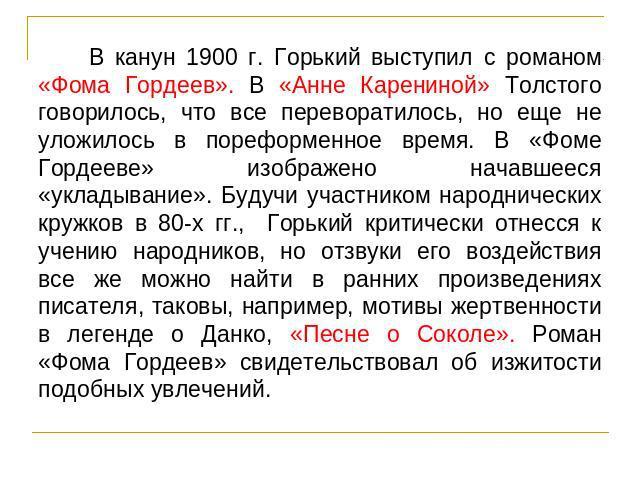 горький фома гордеев все главы:
