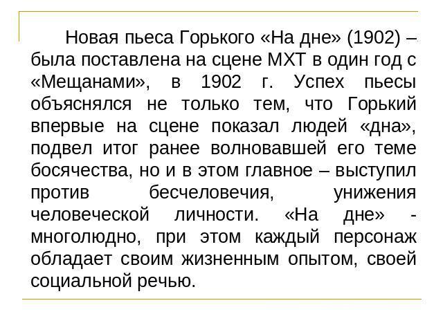 Биография Максима Горького Скачать Бесплатно