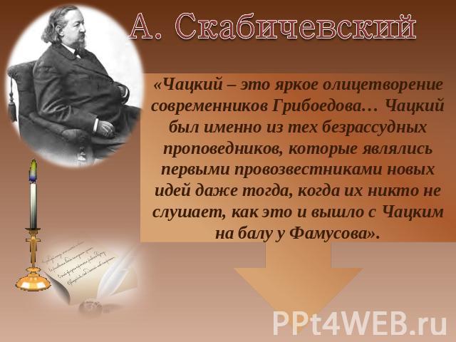 422Отношение фамусова к русскому языку цитаты из текста