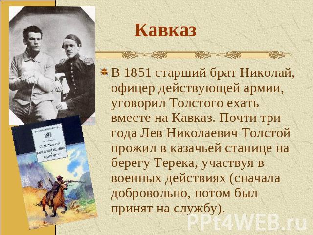 Презентация На Тему Лев Толстой 7 Класс