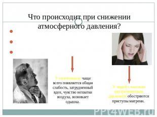 Презентация на тему атмосферное