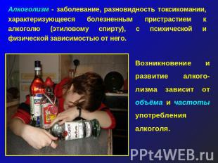 Алкоголизм и бессница