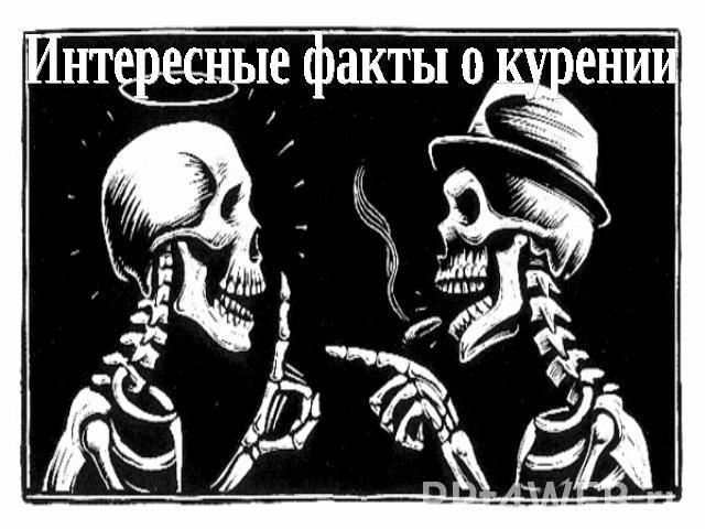 цыкавы факти про курение