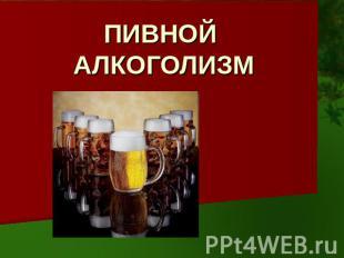 Лечение алкогольной зависимости в г у