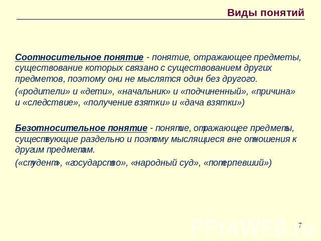 Перевод Икона Понятие Перевод Слушать Икона Понятие