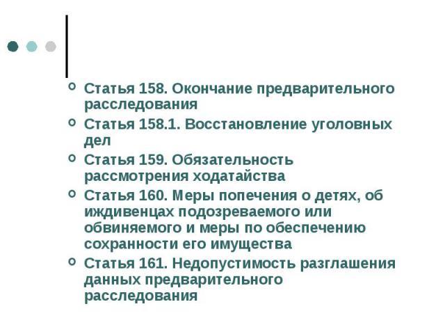 51 статья уголовного кодекса рф